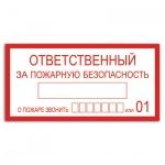 Знак Ответственный за пожарную безопасность Apli 100х200мм, самоклеящаяся пленка ПВХ, 20005