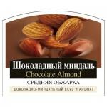 Кофе в зернах Монтана Кофе Шоколадный миндаль, 150г