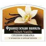 Кофе молотый Монтана Кофе Французская ваниль для турки, 250г