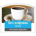 Кофе в зернах Монтана Кофе Без кофеина, 150г