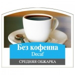 Кофе в зернах Монтана Кофе Без кофеина, 500г