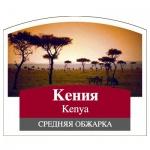Кофе в зернах Монтана Кофе Кения, 150г