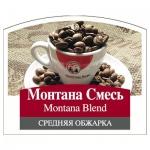 Кофе в зернах Монтана Кофе Смесь, 500г