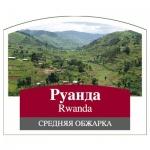 Кофе в зернах Монтана Кофе Руанда, 500г