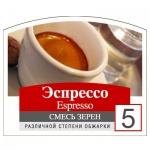 Кофе в зернах Монтана Кофе Espresso смесь №5, 500г