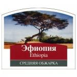 Кофе молотый Монтана Кофе Эфиопия для турки, 250г