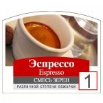 Кофе в зернах Монтана Кофе Espresso смесь №1, 500г