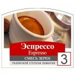 Кофе в зернах Монтана Кофе Espresso смесь №3, 500г
