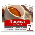 Кофе в зернах Монтана Кофе Espresso смесь №7, 500г