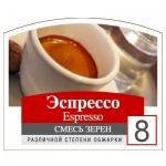 Кофе в зернах Монтана Кофе Espresso смесь №8, 500г