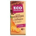 Шоколад Eco-Botanica Eco botanica имбирь, 90г
