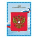 Плакат Brauberg герб РФ, А4