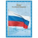Плакат Brauberg флаг РФ, А4