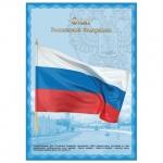 Плакат Brauberg флаг РФ, А3