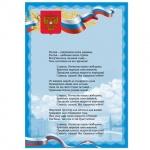 Плакат Brauberg гимн РФ, А3