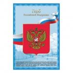 Плакат Brauberg герб РФ, А3