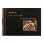 Журнал Политехнология приема и сдачи ключей, А4, 50 листов, картон