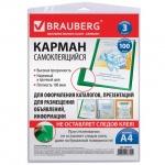 Самоклеящийся карман Brauberg А4, 3 шт/упак, 224075