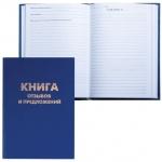 Книга учета Brauberg отзывов и предложений, А5, 96 листов, бумвинил