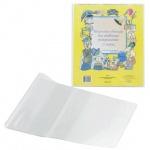 Обложка для учебника Топ-Спин 105мкм, 23.2x45cм, прозрачная, 15шт