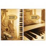 Тетрадь для нот Brauberg Город звуков, А4, 12 листов, вертикальная, на скрепке, мелованный картон