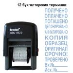Штамп стандартный бухгалтерский Trodat Printy 12 терминов, 25х4мм, 4822