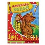 Раскраска Олма-Пресс Маша и медведь, А4, 8 страниц