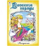 Раскраска Алтей И Ко Весенние наряды, А5, 16 страниц, для девочек