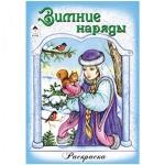 Раскраска Алтей И Ко Зимние наряды, А5, 16 страниц, для девочек