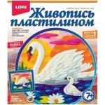Набор для рисования пластилином Lori Белые лебеди, объёмная картина