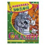 Раскраска Олма-Пресс Волк и 7 козлят, А4, 8 страниц