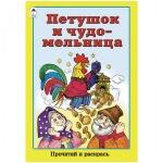 Раскраска Алтей И Ко Прочитай и раскрась Петушок и чудо-мельница, А5, 16 страниц