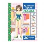 Бумажная кукла для вырезания Office Space Маша, А5, 16 страниц
