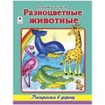 Раскраска Алтей И Ко в дорогу, А4, 64 страницы, разноцветные животные