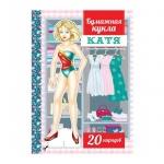 Бумажная кукла для вырезания Office Space Катя, А5, 16 страниц