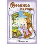 Раскраска Алтей И Ко Осенние наряды, А5, 16 страниц, для девочек