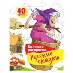 Раскраска Artspace большая Русские сказки, А4, 40 страниц, на спирали
