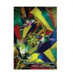 Папка для рисования Лилия Холдинг Калейдоскоп, 200г/м2, 20 листов, тонированная, 4 цвета, А4