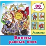 Раскраска Алтей И Ко Воины разных эпох, А4, 32 страницы, с наклейками, для мальчиков