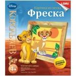 Фреска-картина из песка Lori Disney, королье лев