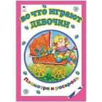 Раскраска Алтей И Ко, А5, 16 страниц, во что играют девочки