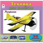 Раскраска Алтей И Ко Техника для полётов, А4, 32 страницы, с наклейками, для мальчиков