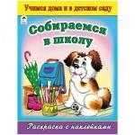 Раскраска Алтей И Ко Собираемся в школу, А4, 16 страниц, с наклейками