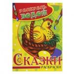 Раскраска Олма-Пресс Курочка Ряба, А4, 8 страниц