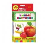 Игра обучающая Росмэн Умные карточки, 32шт, овощи, фрукты, ягоды