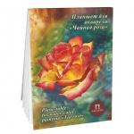 Папка для акварели Palazzo Чайная роза, 20 листов, тиснение холст, А4