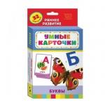 Игра обучающая Росмэн Умные карточки, 32шт, буквы