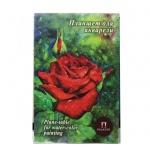 Папка для акварели Palazzo Алая роза А4, 200г/м2, 20 листов, тиснение скорлупа