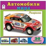 Раскраска Алтей И Ко Автомобили мира, А4, 32 страницы, с наклейками, для мальчиков