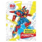 Раскраска Artspace большая Роботы, А4, 80 страниц, для мальчиков, склейка
